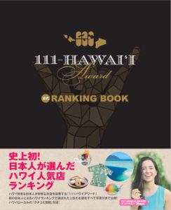 111-HAWAII.•Ž†.03.27
